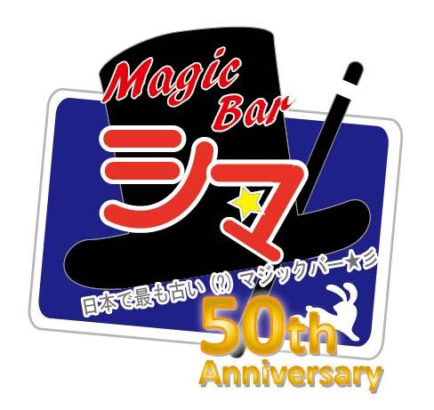 MAGICシマ 50周年