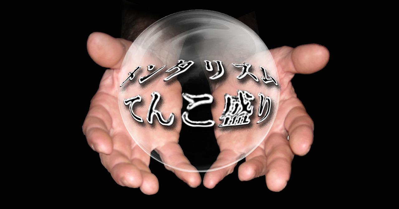 magician-481240_1280のコピー